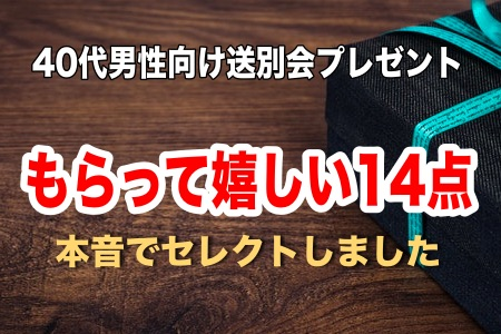40代男性向け退職・送別会プレゼント